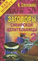 Заговоры сибирской целительницы. Вып. 2. Степанова Н
