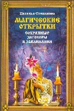 Магические открытки. Сохранные заговоры и заклинания. Степанова Н