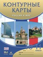 К/к Россия и мир 10-11кл