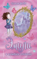 Эмили и волшебное отражение