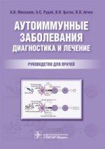 Аутоиммунные заболевания. Диагностика и лечение