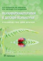 Психофармакотерапия в детской психиатрии:руководство для врачей