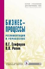 Бизнес-процессы: Регламентация и управление: Учебник В.Г. Елиферов, В.В. Репин. - (Учебники для программы MBA)., (Гриф)