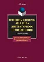 Принципы и приемы анализа литературного произв