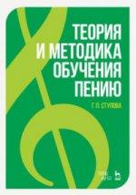 Теория и методика обучения пению. Уч. пособие, 3-е изд., стер