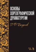 Основы хореографической драматургии. Уч. пособие, 4-е изд., стер