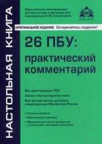 Сергей Александрович Матвеев. 26 ПБУ: практический комментарий (17 изд.)