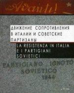 Движение Сопротивления в Италии и советские партизаны