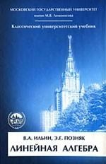 Линейная алгебра: учебник. 6-е изд., стер