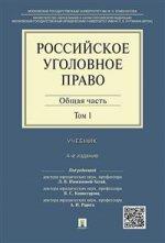 Российское уголовное право.Т.1.Общая ч.4изд.мягк