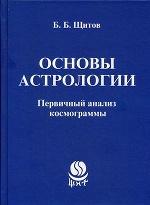 Основы астрологии.: Первичный анализ космограммы   Б.Б. Щитов