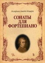 Вольфганг Амадей Моцарт. Сонаты для фортепиано. Ноты, 5-е изд., стер