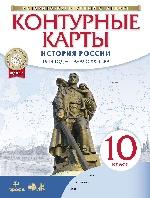 К/к История России 1914г-нач.XXIв 10кл ФГОС