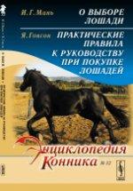 О выборе лошади / И.Г.Мань. Практические правила к руководству при покупке лошадей / Я.Гонсон