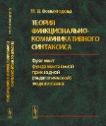 Теория функционально-коммуникативного синтаксиса: Фрагмент фундаментальной прикладной (педагогической) модели языка