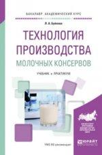 ТЕХНОЛОГИЯ ПРОИЗВОДСТВА МОЛОЧНЫХ КОНСЕРВОВ. Учебник и практикум для академического бакалавриата