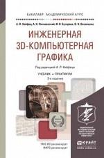 Инженерная 3D-компьютерная графика. Учебник и практикум для академического бакалавриата
