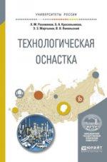 ТЕХНОЛОГИЧЕСКАЯ ОСНАСТКА. Учебное пособие для вузов