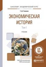 ЭКОНОМИЧЕСКАЯ ИСТОРИЯ В 2 Т. ТОМ 1. Учебник для академического бакалавриата