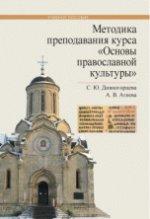 Методика преподавания Основы православной культуры