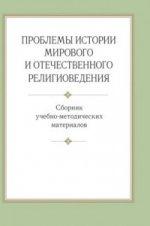 Проблемы истории мирового и отечественного религиоведения: Сб. учебно-методических материалов