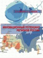 Инновационный потенциал регионов России: исследование