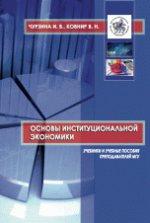Основы институциональной экономики : учебное пособие
