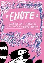 Enote: блокнот для записей с комиксами и енотом внутри (розовое озорство)
