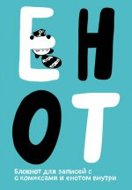 Enote: блокнот для записей с комиксами и енотом внутри (сине-голубой)