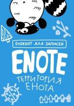 Enote: блокнот для записей с комиксами и енотом внутри (территория Енота)