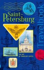 St. Petersburg. The Art of traveler's Notes Санкт-Петербург. Книга эскизов. Искусство визуальных заметок (на английском языке) (синяя обложка)