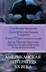 Американская литература ХХ века. 4кн в комплекте