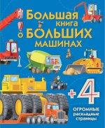 Большая книга о больших машинах