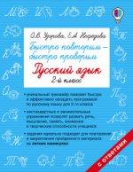 Русский язык 2кл [Быстро повторим-быстро проверим]