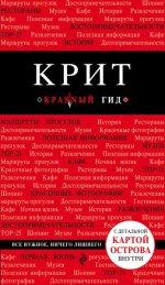 Крит. 5-е изд., испр. и доп