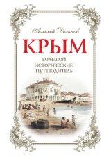 Крым, 3 изд. испр. и доп. Большой исторический путеводитель