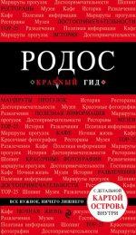 Родос. 4-е изд., испр. и доп