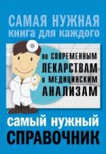 Самый нужный справочник по современным лекарствам