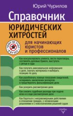 Справочник юридических хитростей для нач.юристов