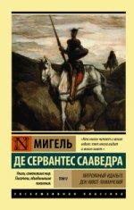 Хитроумный Идальго Дон Кихот Ламанчский т2