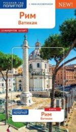 Рим и Ватикан с картой (RG08313)
