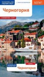 Черногория с картой (RG10608)