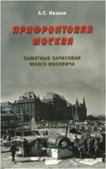 Прифронтовая Москва.Памятные зарисовки юного москвича