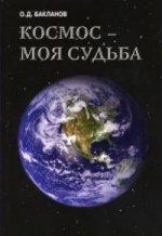 Космос-моя судьба.Записки и воспоминания.Т.3. +с/о