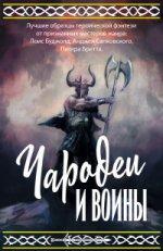 Чародеи и воины. комплект из 4-х книг