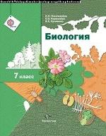 Биология 7кл [Учебник] ФГОС ФП
