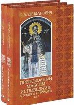 Преподобный Максим Исповедник,его жизнь и тв.ч1ч2