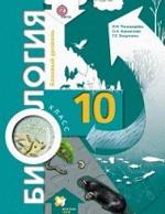 Биология. Базовый уровень. 10кл. Учебник. Изд.4