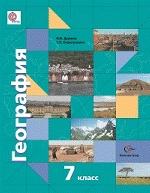 География 7кл [Учебник]