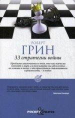 Грин Роберт. 33 стратегии войны. (Pocket&Travel). (обл) 150x236